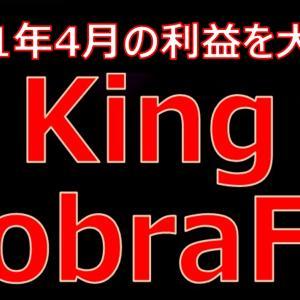KingCobraFXの2021年4月の損益を大公開!レバレッジ3倍の安全取引で高利益を目指せ!