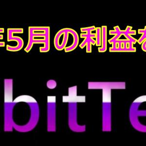 QubitTechの2021年5月の利益を大公開!月利25%は果たして本当だったのか? キュービテック