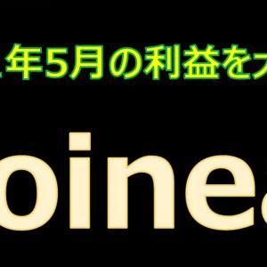 コインニールの2021年5月の損益を大公開!仮想通貨マイニングはもう稼げないかも… Coineal