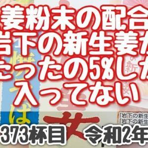 【サンヨー食品】カップ麺「岩下の新生姜味塩焼そば」の実食レビューと商品情報
