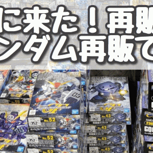 SDガンダムGジェネレーションのキットが再販されたので日本橋のジョーシンキャラクター館やボークスで探しました