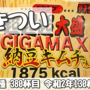 セブンイレブン先行発売ペヤングやきそば超超超大盛GIGAMAX納豆キムチ味の攻略