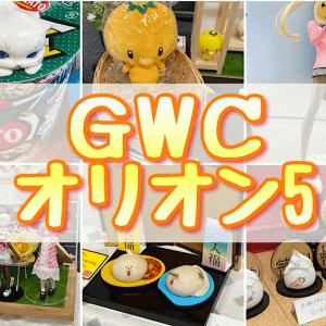 大阪難波のガレージキットの祭典GWC2020オリオン5のレビュー