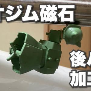 【FGザクⅡの改造】ガンプラの挟み込み部分の改造にネオジム磁石を使う方法や埋め込み方