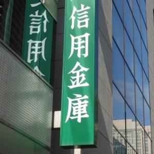 京都では、なぜ銀行よりも信用金庫が強いのか?