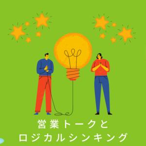 【基本】営業トークとロジカルシンキング