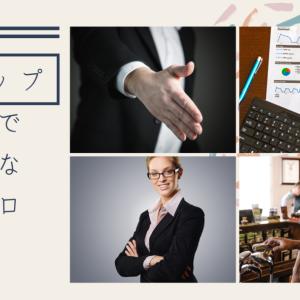 【4ステップ】契約までに必要な営業プロセス