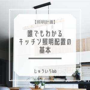 【照明計画】誰でもわかるキッチン照明配置の基本