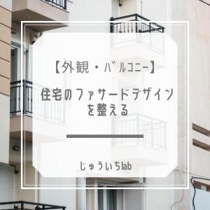 【バルコニー・外観】住宅のファサードデザインを整える