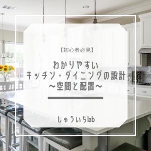 【初心者必見】わかりやすいキッチン・ダイニングの設計~空間と配置~