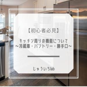 【初心者必見】キッチン周りの機能について~冷蔵庫・パントリー・勝手口~