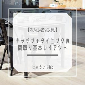 【初心者必見】キッチン+ダイニングの間取り基本レイアウト