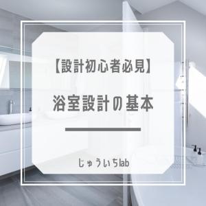 【設計初心者必見】浴室設計の基本