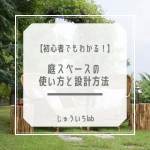 【初心者でもわかる!】庭スペースの使い方と設計方法