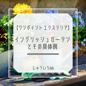 【ワンポイント エクステリア】イングリッシュガーデンとその具体例