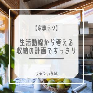 【家事ラク】生活動線から考える収納の計画ですっきり!