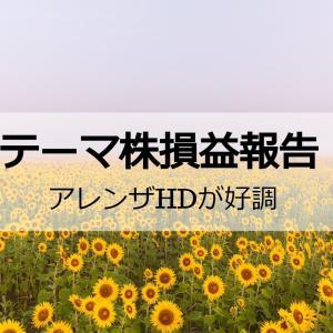 【テーマ株損益報告2020/07/23】アレンザホールディングス(3546)が好調
