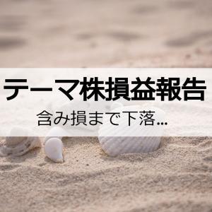 【テーマ株損益報告2020/08/01】含み損まで下落・・・