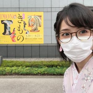 特別展『きもの KIMONO』に行ってきました