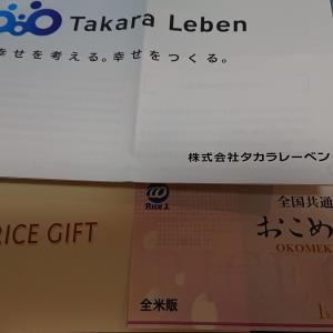 【株主優待】「8897:タカラレーベン」からおこめ券が到着しました