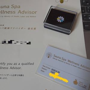 資格:サウナ・スパ健康アドバイザーを取得したので解説します