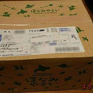【株主優待】「8005:スクロール」から野菜の詰め合わせが到着しました
