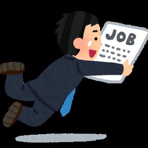 【転職活動】育児休業中の転職活動~転職への悩み~