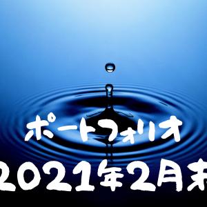 【投資実績】育児パパの2021年2月のポートフォリオを公開します。