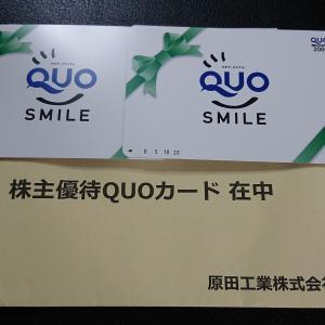 【株主優待】「6904:原田工業」からクオカードが到着しました