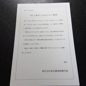 【株主優待】「4745:東京個別指導学院」から図書カードが到着しました