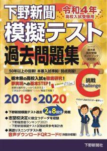 7.31(土)締切◆中3・中2下野模試を◆下野模試 協力塾◆で受験できます