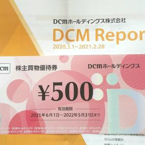 DCMホールディングス届いた株主買物優待券でお買い物してきました