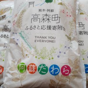 熊本県高森町からふるさと納税返礼品のお米が届きました
