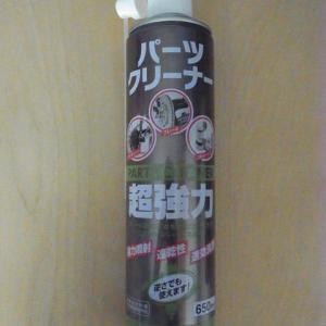 ★アサヒペン★パーツクリーナー超強力