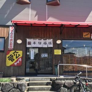 中華そば 本田商店で食す