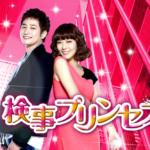 パクシフが歌う曲!日本語も!ドラマ検事プリンセスの曲!