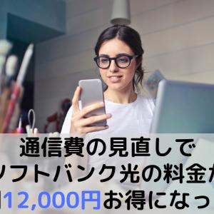 通信費見直しでソフトバンク光の料金が年間12,000円お得になった話