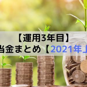 【運用3年目】受取配当金まとめ【2021年上半期】