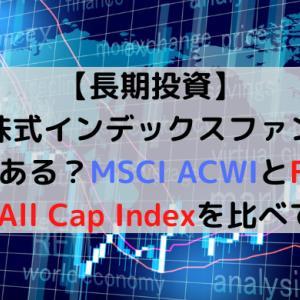 【長期投資】全世界株式インデックスファンドに違いはある?MSCI ACWIとFTSE Global All Cap Indexを比べてみた!