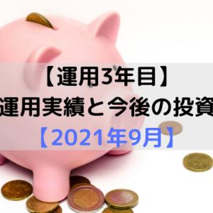 【運用3年目】資産運用実績と今後の投資計画【2021年9月】