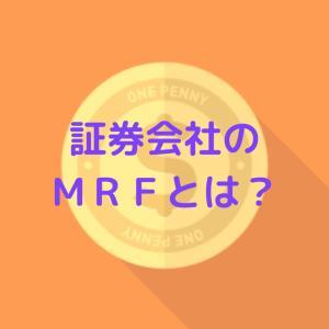 証券会社のMRFとは?