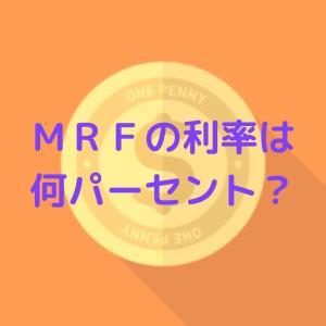 MRFの利率は何パーセント?