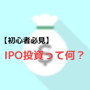 【初心者必見】IPO投資って何?