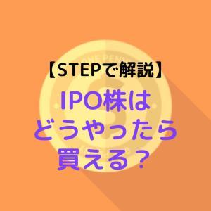 【ステップで解説】IPO株はどうやったら買える?