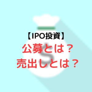 【IPO投資】公募とは?売出しとは?