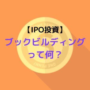 【IPO投資】ブックビルディングって何?