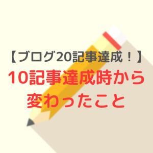 【ブログ20記事達成!】10記事達成時から変わったこと