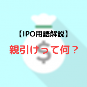 【IPO用語解説】親引けって何?