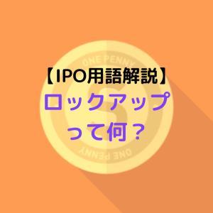 【IPO用語解説】ロックアップって何?