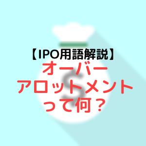 【IPO用語解説】オーバーアロットメントって何?